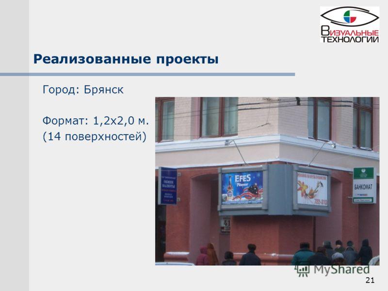 21 Реализованные проекты Город: Брянск Формат: 1,2х2,0 м. (14 поверхностей)