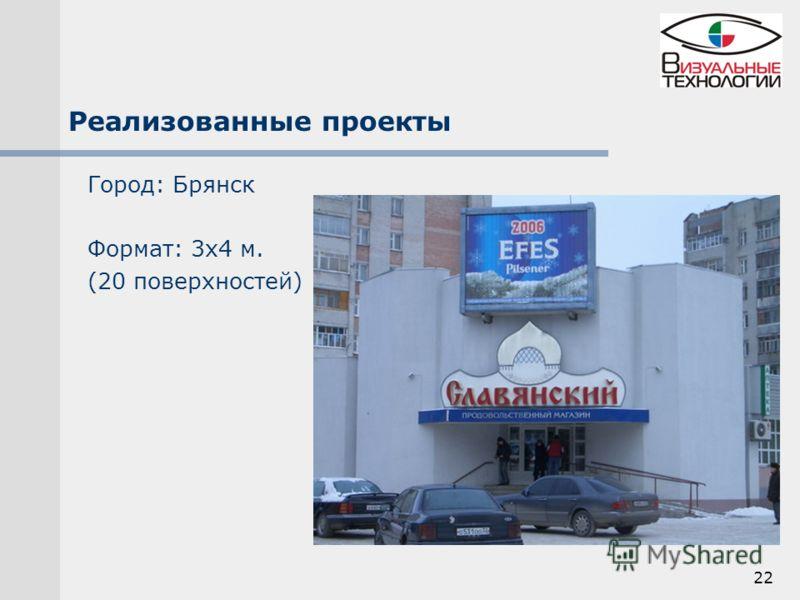 22 Реализованные проекты Город: Брянск Формат: 3х4 м. (20 поверхностей)