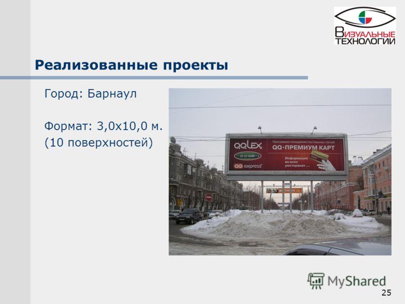 25 Реализованные проекты Город: Барнаул Формат: 3,0х10,0 м. (10 поверхностей)