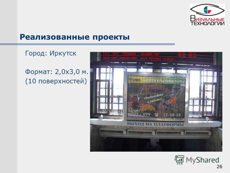 26 Реализованные проекты Город: Иркутск Формат: 2,0х3,0 м. (10 поверхностей)