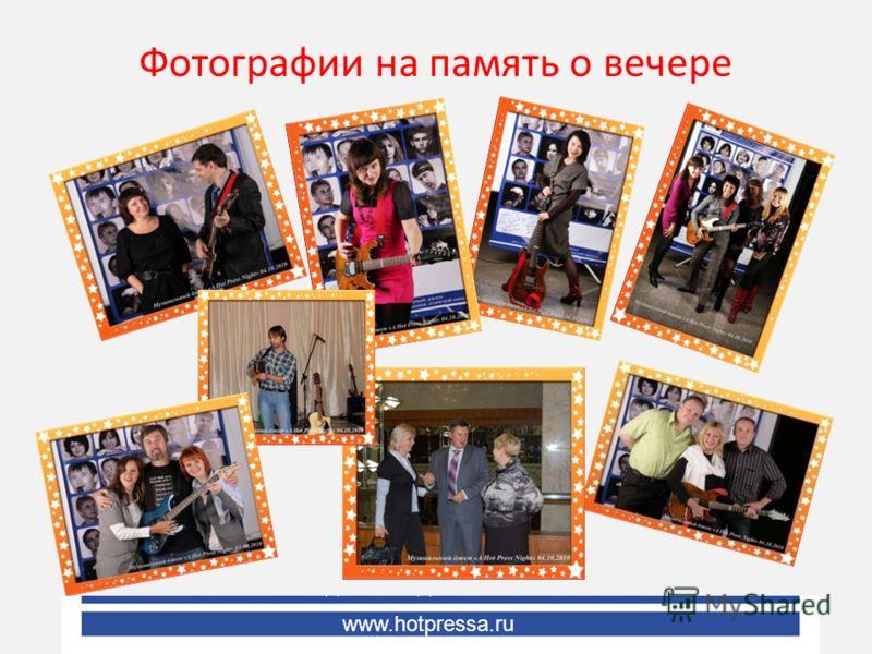 Фотографии на память о вечере www.hotpressa.ru