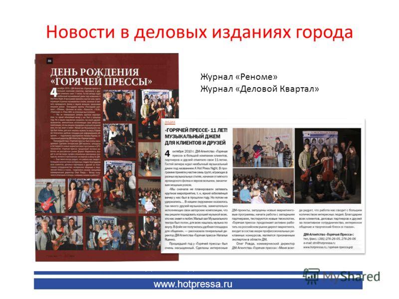 Новости в деловых изданиях города Журнал «Реноме» Журнал «Деловой Квартал» www.hotpressa.ru