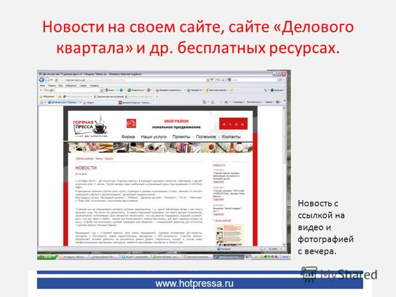 Новости на своем сайте, сайте «Делового квартала» и др. бесплатных ресурсах. Новость с ссылкой на видео и фотографией с вечера. www.hotpressa.ru
