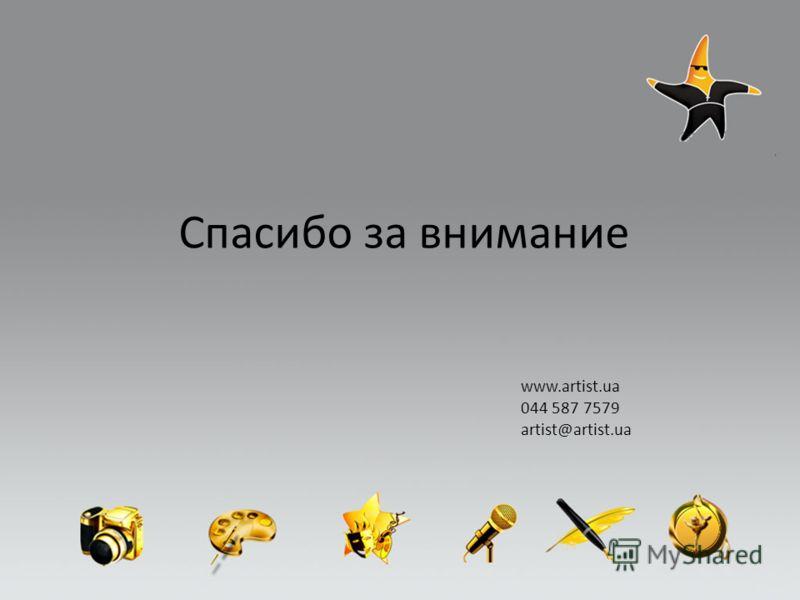 Спасибо за внимание www.artist.ua 044 587 7579 artist@artist.ua