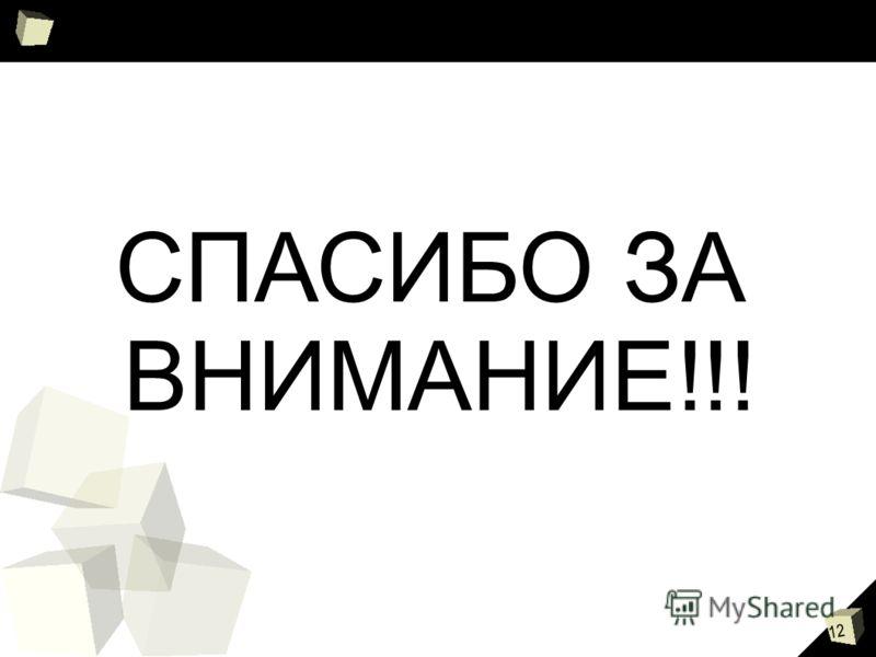 12 СПАСИБО ЗА ВНИМАНИЕ!!!