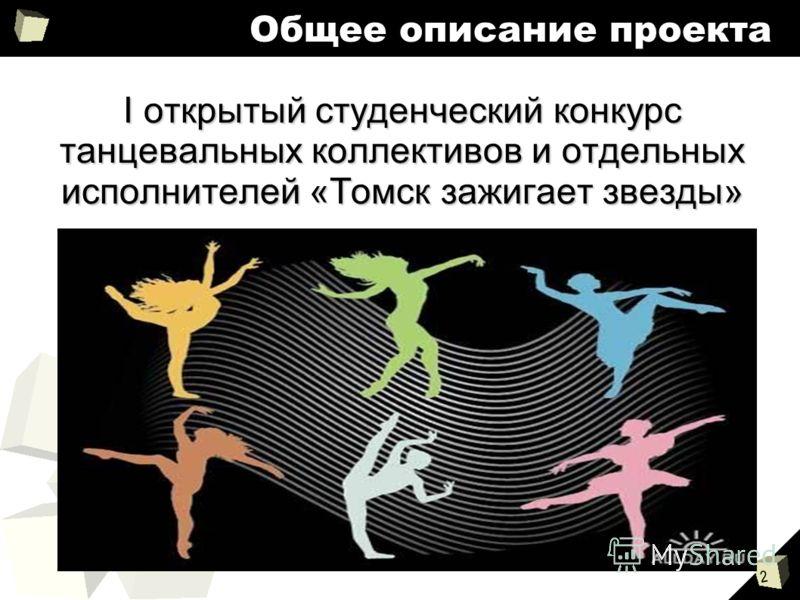 2 Общее описание проекта I открытый студенческий конкурс танцевальных коллективов и отдельных исполнителей «Томск зажигает звезды»