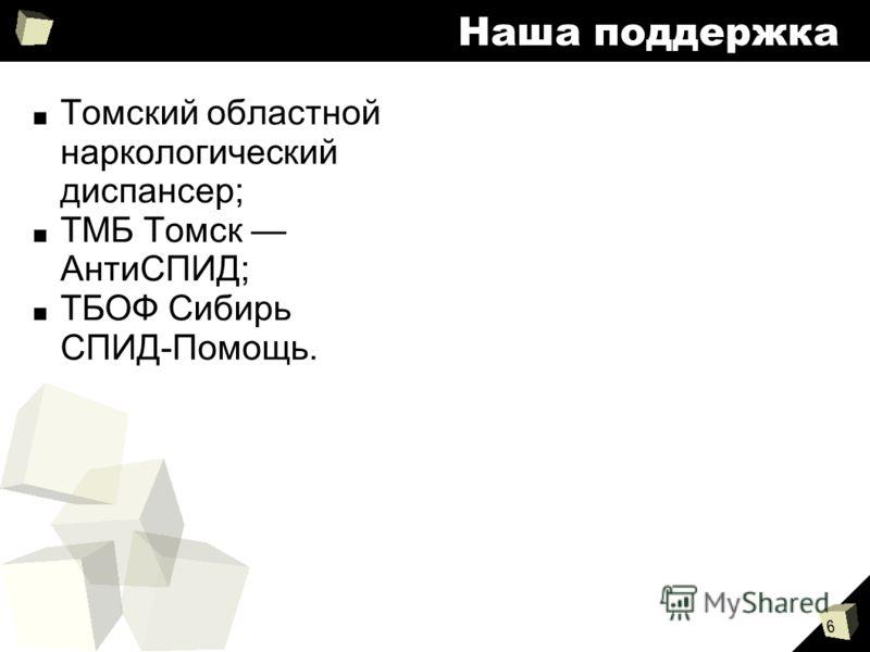 6 Томский областной наркологический диспансер; ТМБ Томск АнтиСПИД; ТБОФ Сибирь СПИД-Помощь.