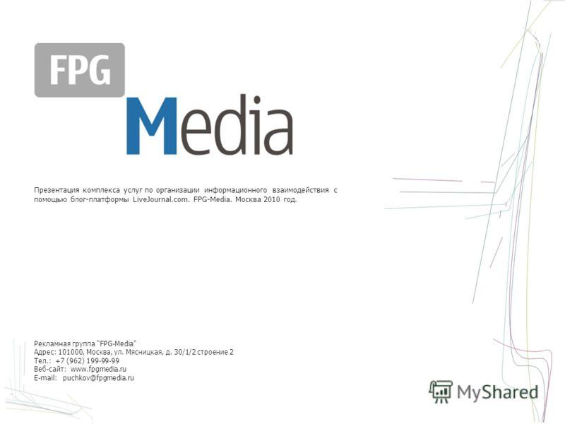 Презентация комплекса услуг по организации информационного взаимодействия с помощью блог-платформы LiveJournal.com. FPG-Media. Москва 2010 год. Рекламная группа FPG-Media