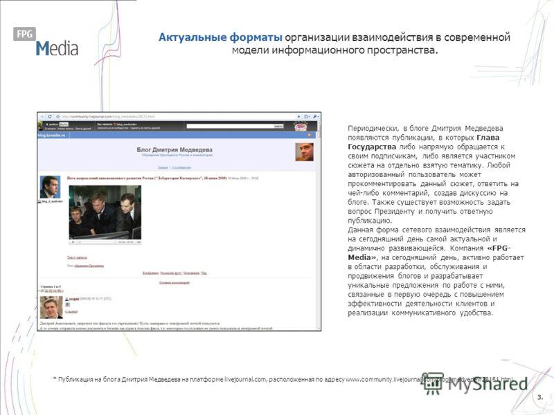 Периодически, в блоге Дмитрия Медведева появляются публикации, в которых Глава Государства либо напрямую обращается к своим подписчикам, либо является участником сюжета на отдельно взятую тематику. Любой авторизованный пользователь может прокомментир