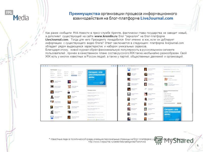 Как ранее сообщили РИА Новости в пресс-службе Кремля, фактически глава государства не заводит новый, а дополняет существующий на сайте www.kremlin.ru блог