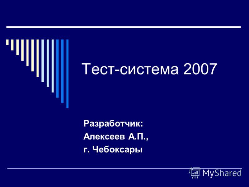 Тест-система 2007 Разработчик: Алексеев А.П., г. Чебоксары