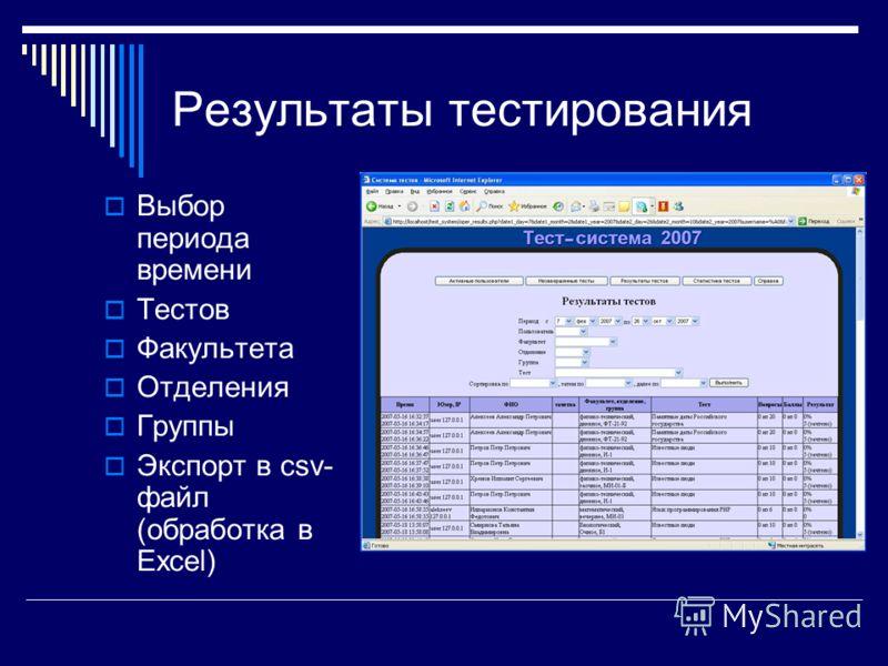 Результаты тестирования Выбор периода времени Тестов Факультета Отделения Группы Экспорт в csv- файл (обработка в Excel)
