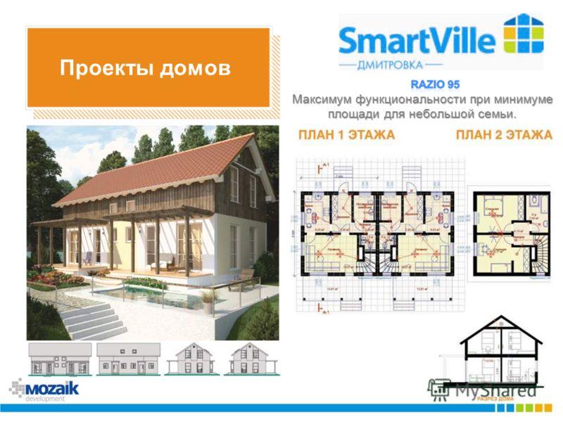 Проекты домов Максимум функциональности при минимуме площади для небольшой семьи.