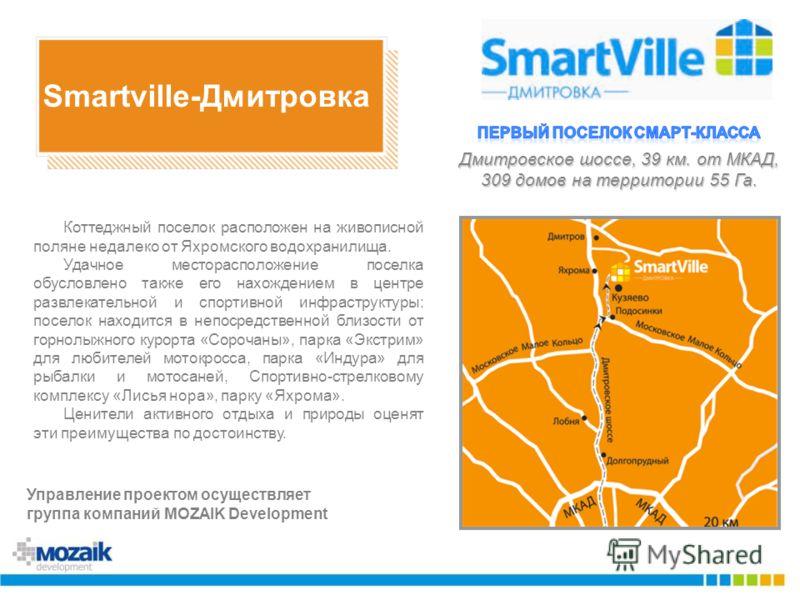 Smartville-Дмитровка Дмитровское шоссе, 39 км. от МКАД, 309 домов на территории 55 Га. Коттеджный поселок расположен на живописной поляне недалеко от Яхромского водохранилища. Удачное месторасположение поселка обусловлено также его нахождением в цент