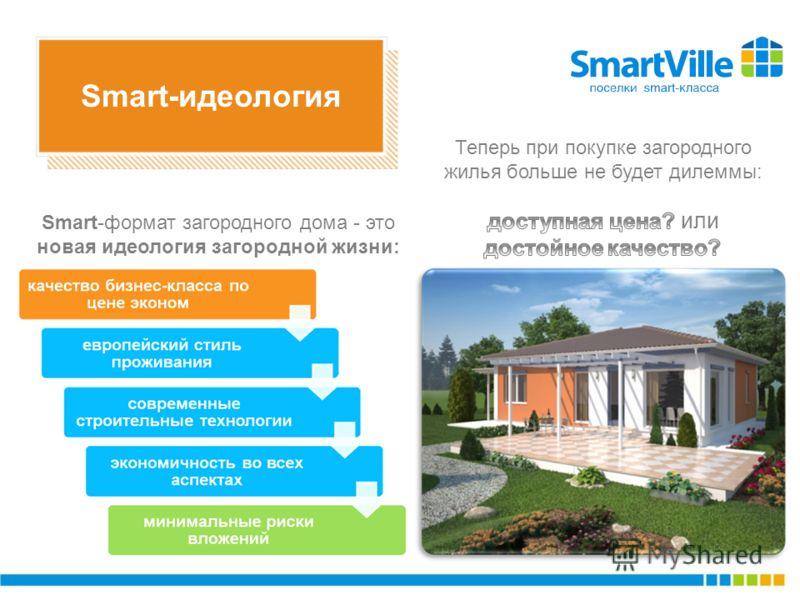 Smart-идеология Smart-формат загородного дома - это новая идеология загородной жизни:
