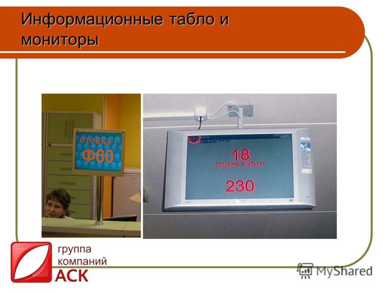 Информационные табло и мониторы