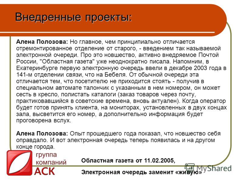 Алена Полозова: Но главное, чем принципиально отличается отремонтированное отделение от старого, - введением так называемой электронной очереди. Про это новшество, активно внедряемое Почтой России,