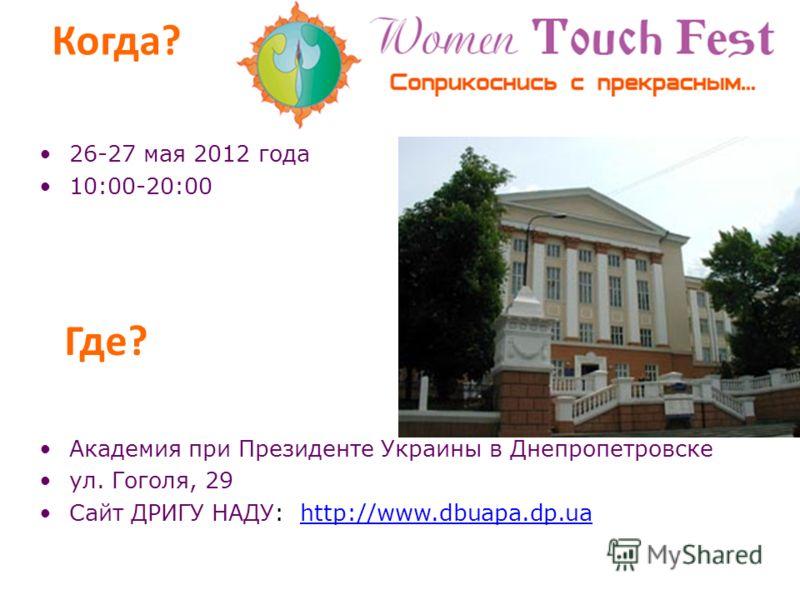 Когда? 26-27 мая 2012 года 10:00-20:00 Академия при Президенте Украины в Днепропетровске ул. Гоголя, 29 Сайт ДРИГУ НАДУ: http://www.dbuapa.dp.uahttp://www.dbuapa.dp.ua Где?