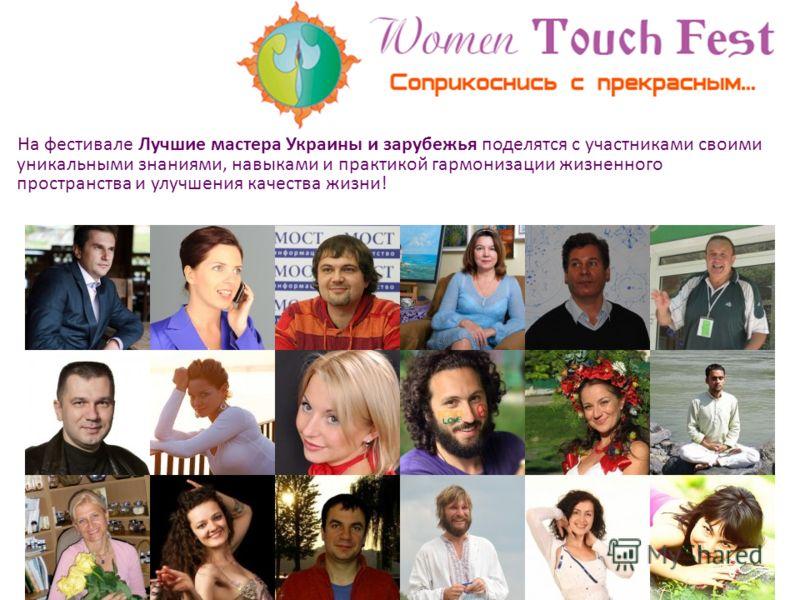 На фестивале Лучшие мастера Украины и зарубежья поделятся с участниками своими уникальными знаниями, навыками и практикой гармонизации жизненного пространства и улучшения качества жизни!