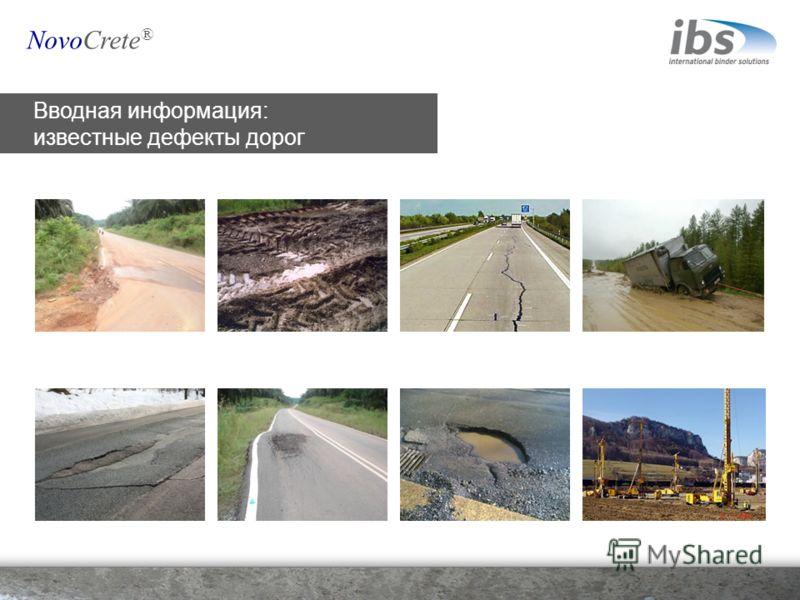 NovoCrete ® Вводная информация: известные дефекты дорог