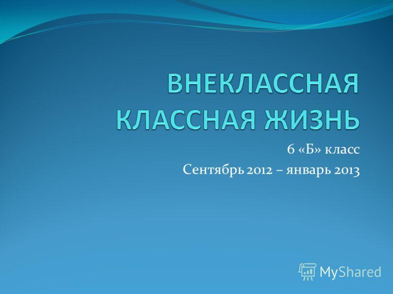 6 «Б» класс Сентябрь 2012 – январь 2013