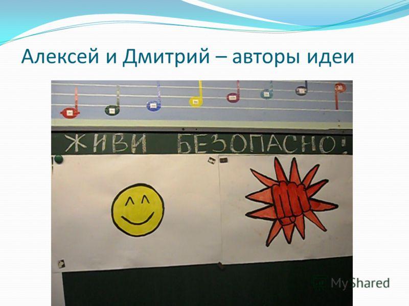 Алексей и Дмитрий – авторы идеи