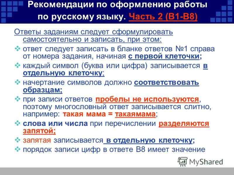 Рекомендации по оформлению работы по русскому языку. Часть 2 (В1-В8) Ответы заданиям следует сформулировать самостоятельно и записать, при этом: ответ следует записать в бланке ответов 1 справа от номера задания, начиная с первой клеточки; каждый сим