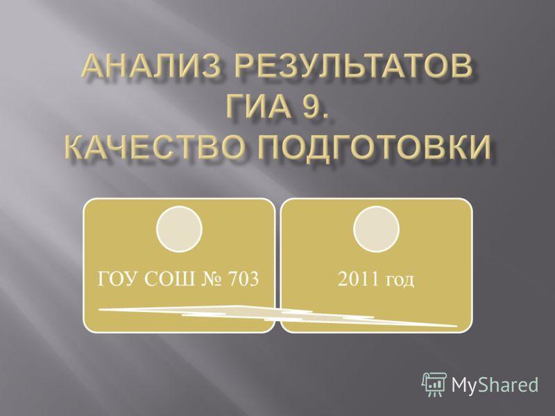 ГОУ СОШ 7032011 год