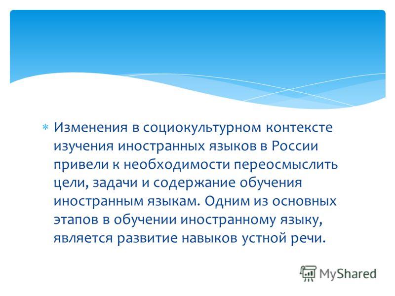 Изменения в социокультурном контексте изучения иностранных языков в России привели к необходимости переосмыслить цели, задачи и содержание обучения иностранным языкам. Одним из основных этапов в обучении иностранному языку, является развитие навыков