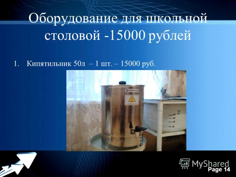 Powerpoint Templates Page 14 Оборудование для школьной столовой -15000 рублей 1.Кипятильник 50л – 1 шт. – 15000 руб.