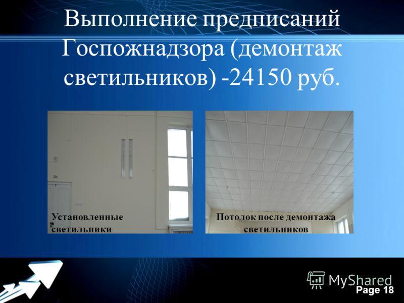 Powerpoint Templates Page 18 Выполнение предписаний Госпожнадзора (демонтаж светильников) -24150 руб. Установленные светильники Потолок после демонтажа светильников