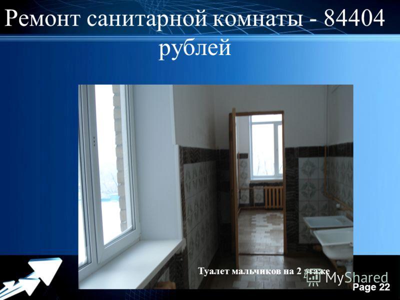 Powerpoint Templates Page 22 Ремонт санитарной комнаты - 84404 рублей Туалет мальчиков на 2 этаже