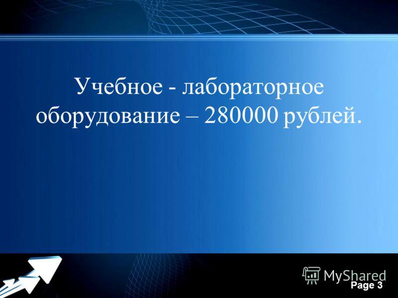 Powerpoint Templates Page 3 Учебное - лабораторное оборудование – 280000 рублей.