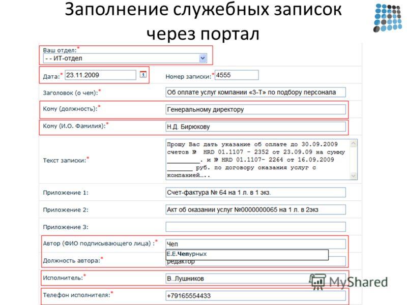 Заполнение служебных записок через портал