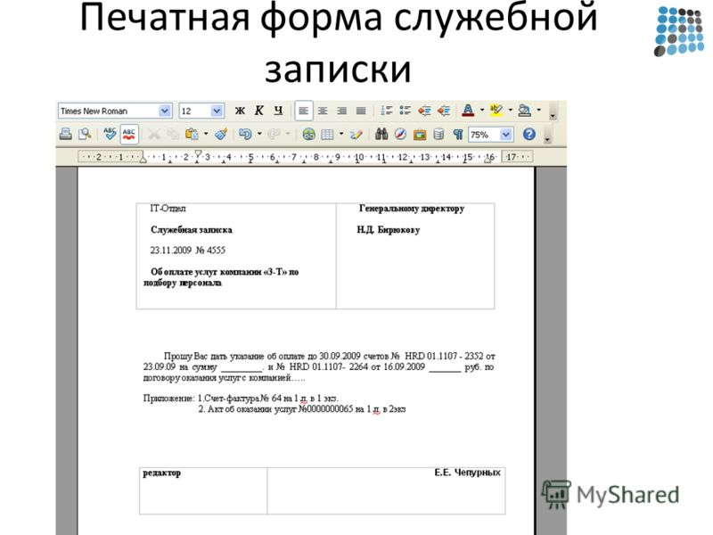 Печатная форма служебной записки