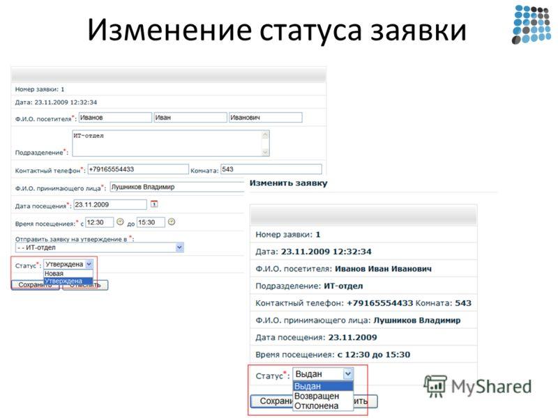Изменение статуса заявки