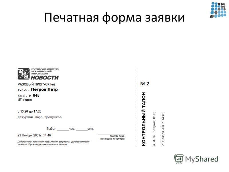 Печатная форма заявки