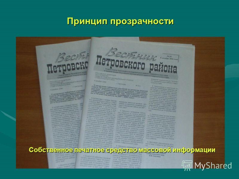 Принцип прозрачности Собственное печатное средство массовой информации