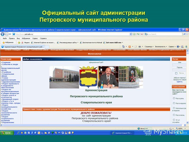 Официальный сайт администрации Петровского муниципального района