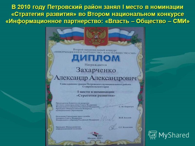 В 2010 году Петровский район занял I место в номинации «Стратегия развития» во Втором национальном конкурсе «Информационное партнерство: «Власть – Общество – СМИ»