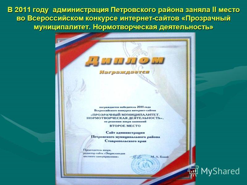 В 2011 году администрация Петровского района заняла II место во Всероссийском конкурсе интернет-сайтов «Прозрачный муниципалитет. Нормотворческая деятельность»