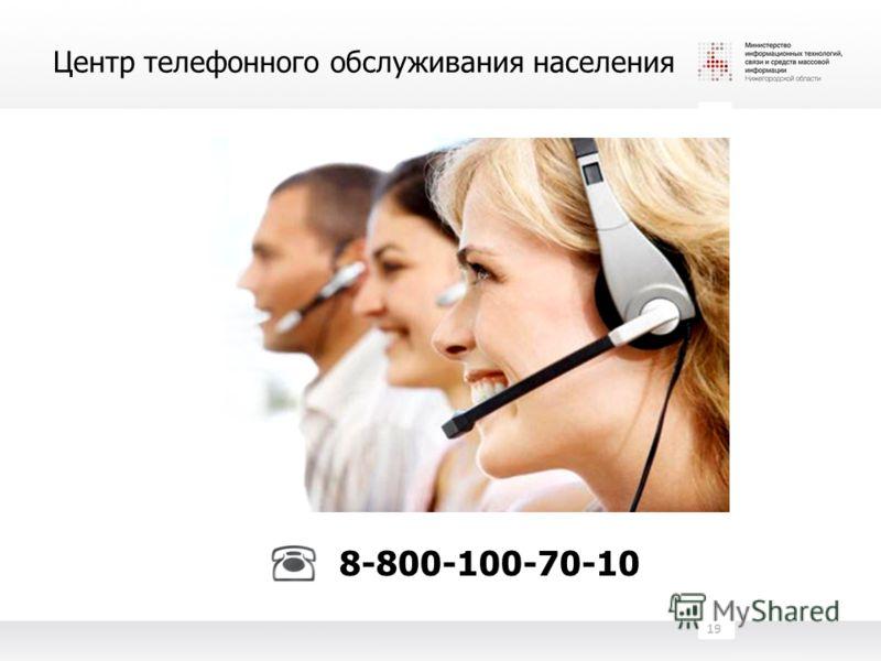 Центр телефонного обслуживания населения 8-800-100-70-10 19