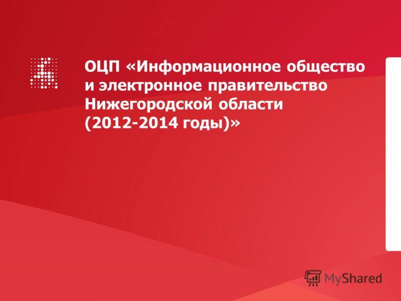 ОЦП «Информационное общество и электронное правительство Нижегородской области (2012-2014 годы)»