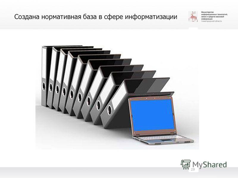 Создана нормативная база в сфере информатизации 29