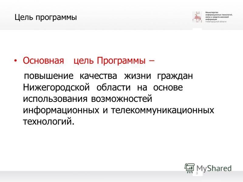 Цель программы Основная цель Программы – повышение качества жизни граждан Нижегородской области на основе использования возможностей информационных и телекоммуникационных технологий. 3