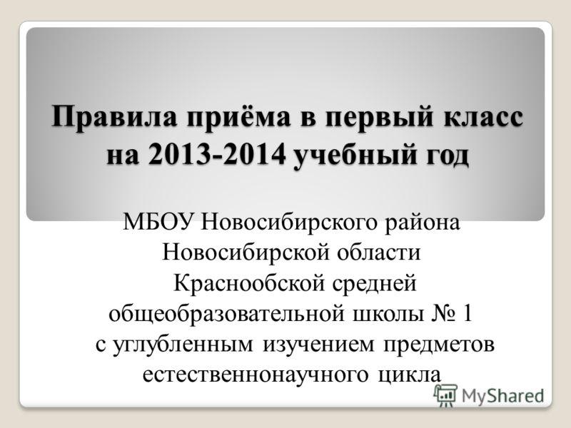 Правила приёма в первый класс на 2013-2014 учебный год МБОУ Новосибирского района Новосибирской области Краснообской средней общеобразовательной школы 1 с углубленным изучением предметов естественнонаучного цикла