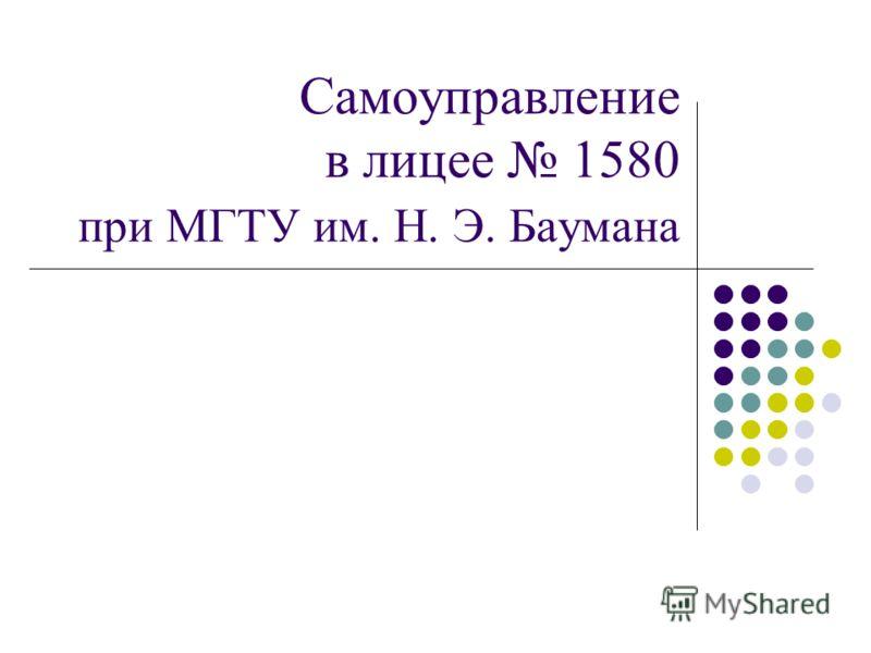 Самоуправление в лицее 1580 при МГТУ им. Н. Э. Баумана