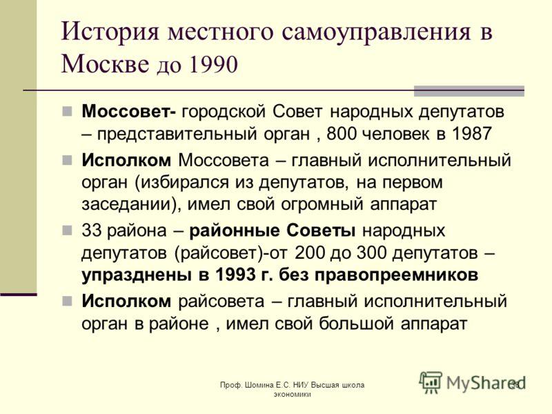 История местного самоуправления в Москве до 1990 Моссовет- городской Совет народных депутатов – представительный орган, 800 человек в 1987 Исполком Моссовета – главный исполнительный орган (избирался из депутатов, на первом заседании), имел свой огро