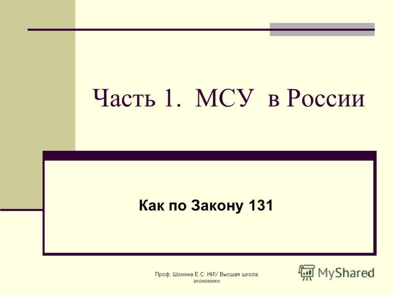 Часть 1. МСУ в России Как по Закону 131 4Проф. Шомина Е.С. НИУ Высшая школа экономики