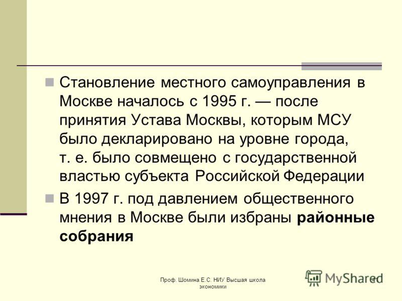 Становление местного самоуправления в Москве началось с 1995 г. после принятия Устава Москвы, которым МСУ было декларировано на уровне города, т. е. было совмещено с государственной властью субъекта Российской Федерации В 1997 г. под давлением общест